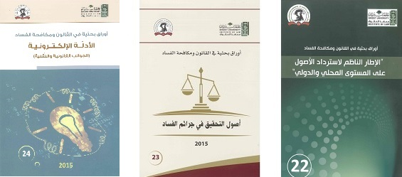 Three recent publications on law and anti-corruption activity